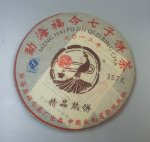 勐海 精製青餅 (生荼/熟茶) 2012
