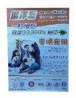 潔淨靈環保消毒片 (Germs Worthy)